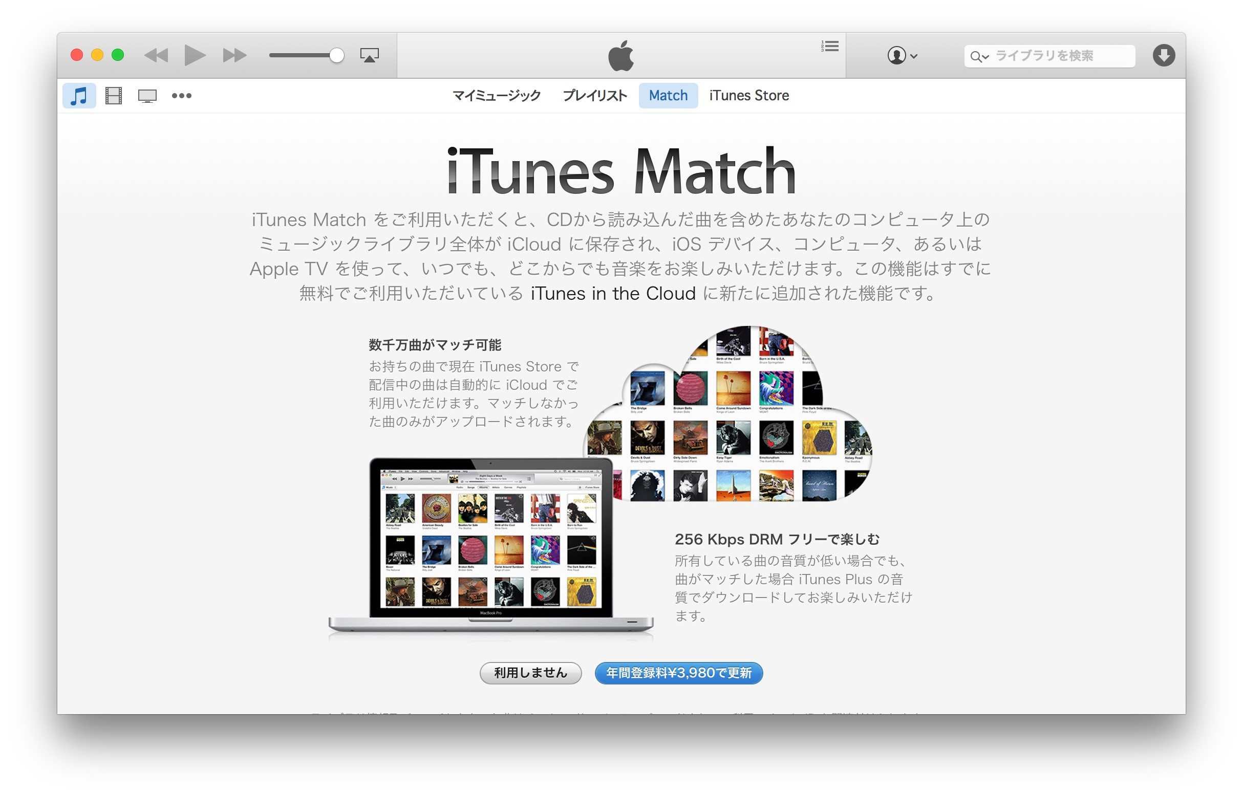 iTunes-Match-Hero