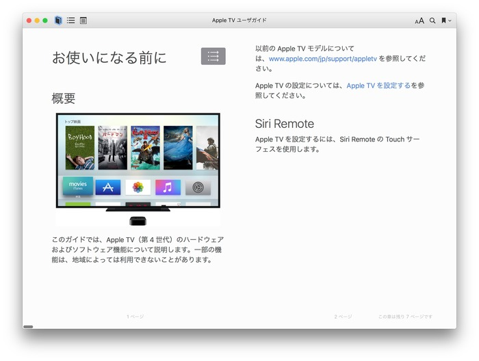 Apple-TV-Manula-on-iBooks