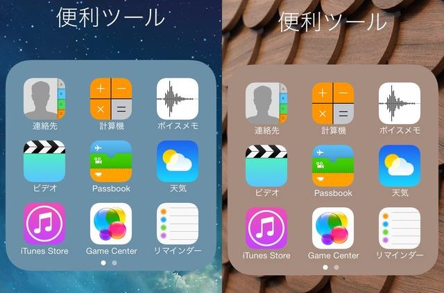 iOS7では背景色使ったフォルダカラー