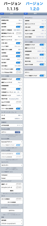 SOICHA-j-iOS6対応アップデート-比較3