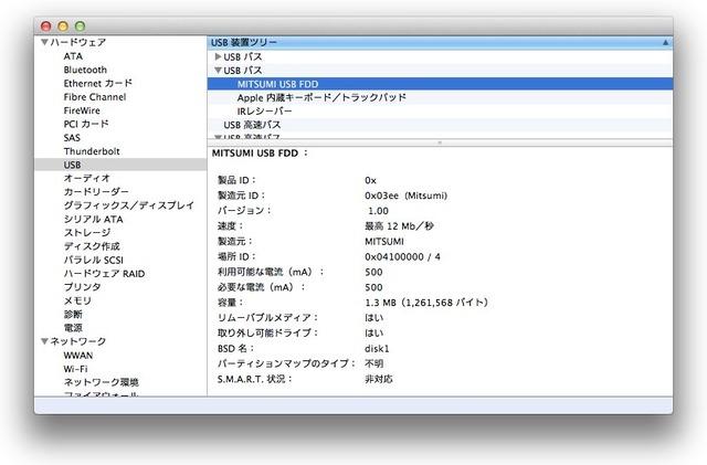 FDDのハードウェア情報