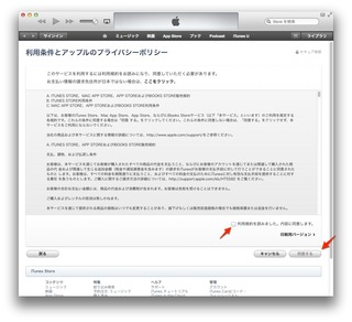 iTunes-Match-AppleID2