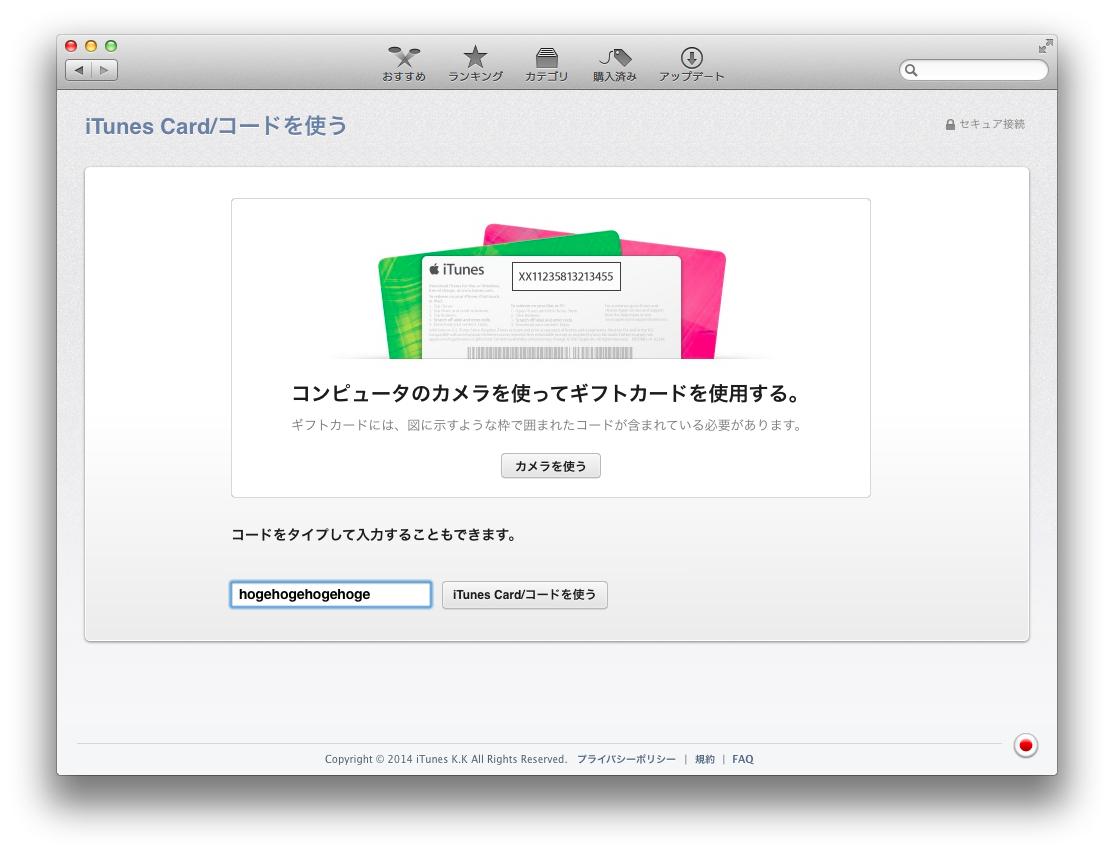 OS X Yosemiteをダウンロードしたら、まずはイン …