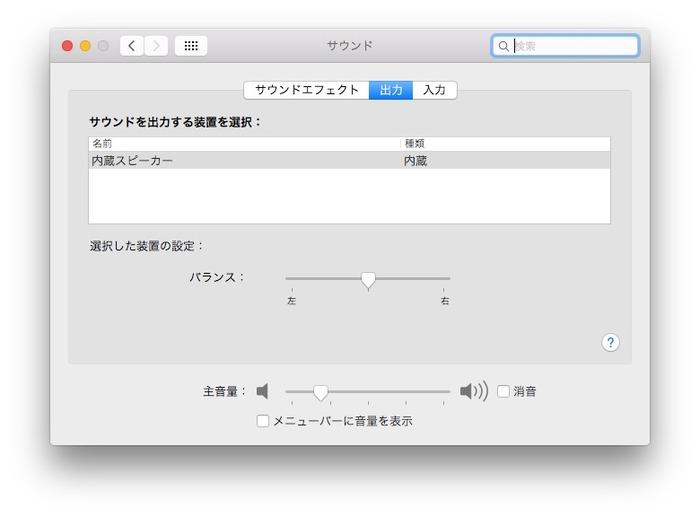 OS-X-Yosemite-Sleep-Issue-Speaker-Solution