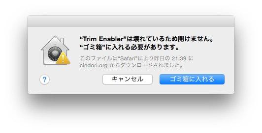 アプリは壊れているため開けません-ゴミ箱に入れる必要があります