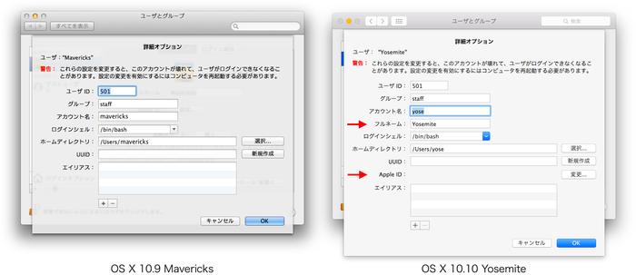 OS-X-Yosemite-User-and-Group-Option2