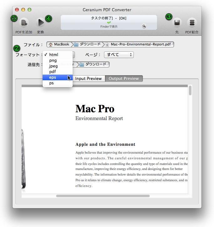 Geranium-PDF-Converter-How-To