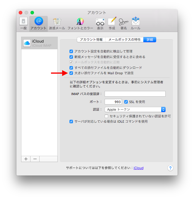 OS-X-Yosemite-Mail-Drop-Setting