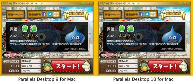 Parallels-Desktop-9-vs-10-ドラゴンクエストX-ベンチマーク2