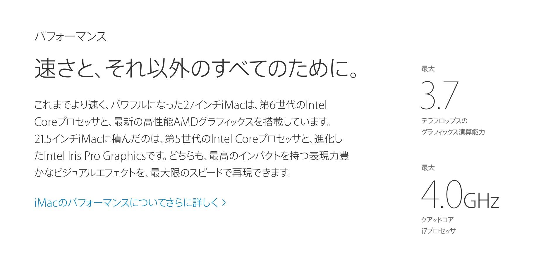 iMac-5K-Skylake-Hero