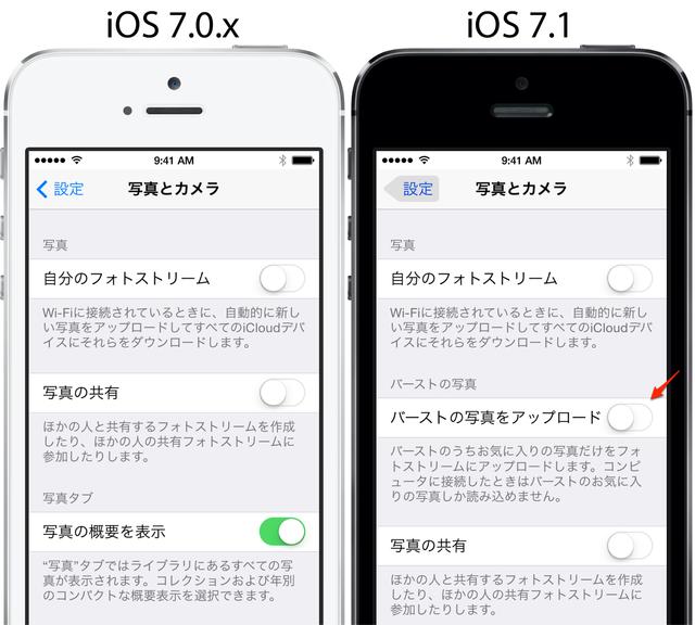 iOS7-71-カメラアプリ2
