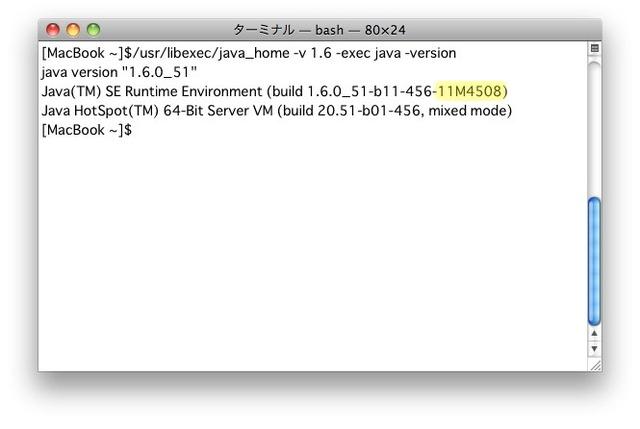 Javaのバージョン確認
