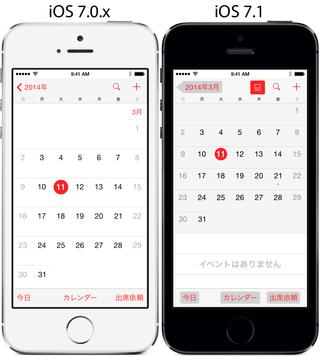 iOS7-71-カレンダーアプリ