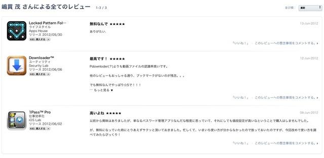 iOSレビュー2