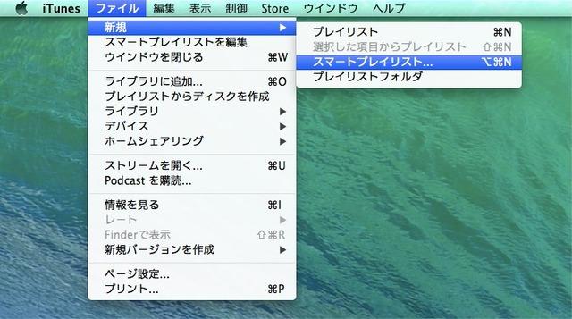 iTunes-スマートプレイリスト