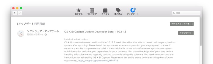 OS-X-El-Capitan-Update-Dev-Beta1-10113