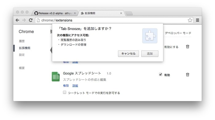 Google-Chrome-Extensions-Tab-Snooze-Install