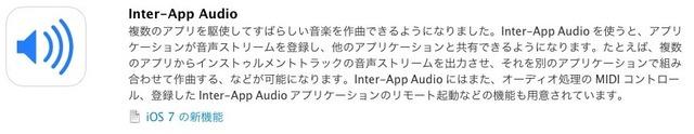 Inter-App Audio の説明