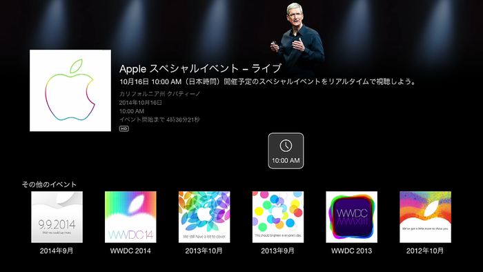 Apple-Special-Event-Oct-16-Channel