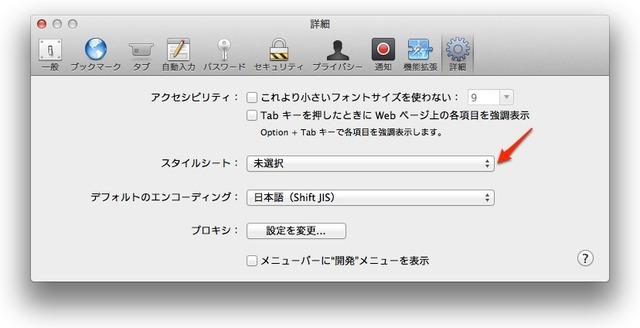 img3-SafariでYouTubeが見れない時の対処法