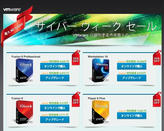 VMware-サイバー ウィーク セール-1