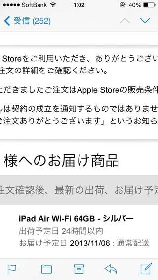 iPadAir 64GB予約メール1