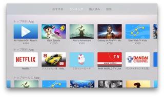 tvOS-AppStore-Ranking-JP