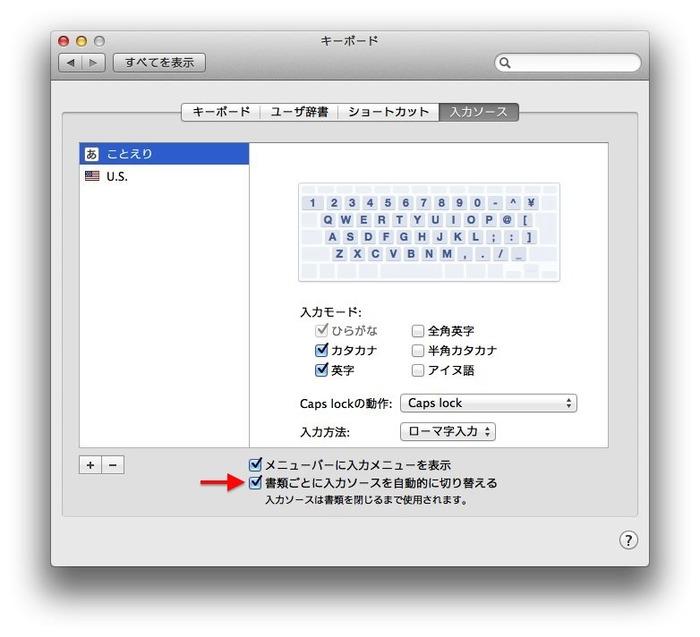 Apple-Mac-システム環境設定-入力ソース