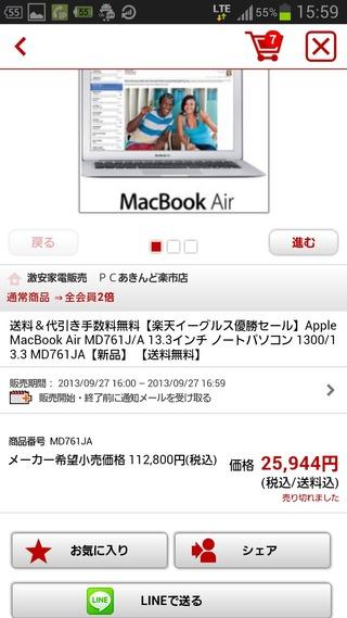 15時59分に売り切れの楽天優勝セールMacBook AIr