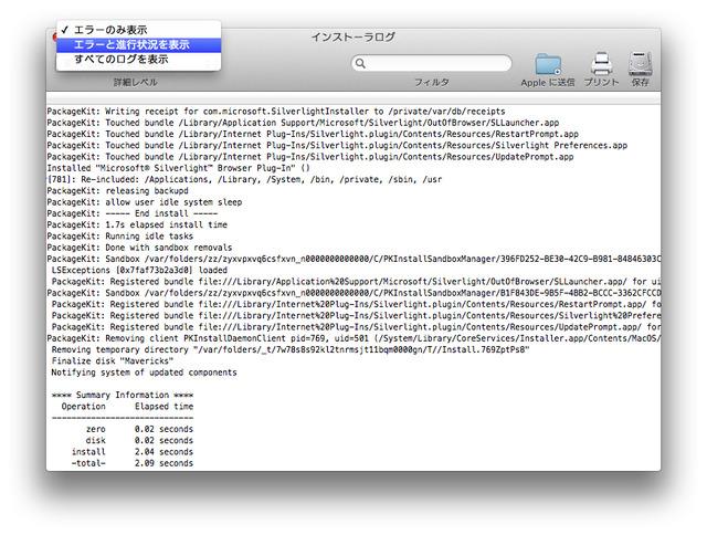 02-Mac-Installer-app-詳細ログ