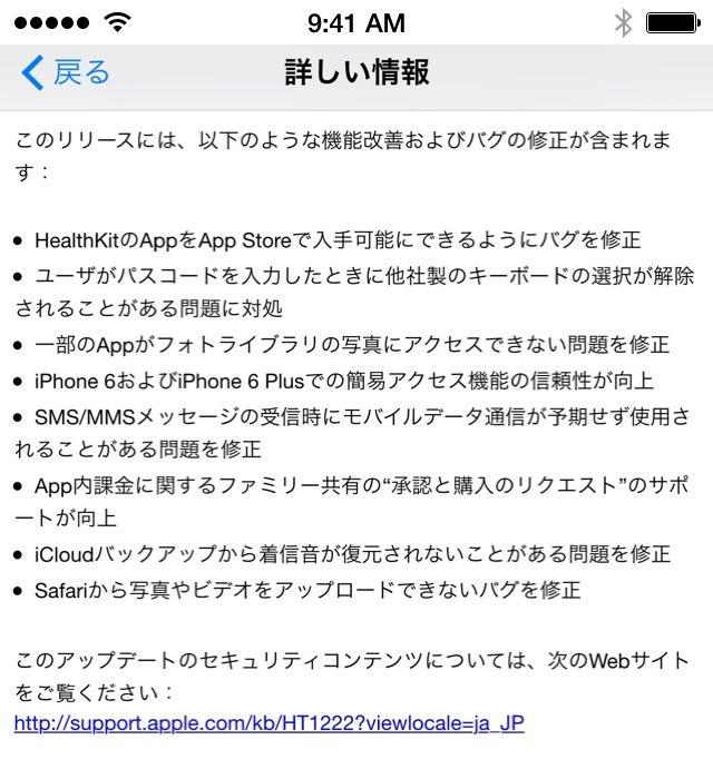 iOS-8-0-1-リリースノート