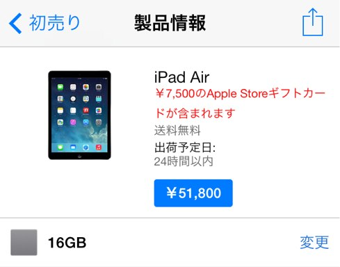 iPad-Air-初売りのギフトカード7500円