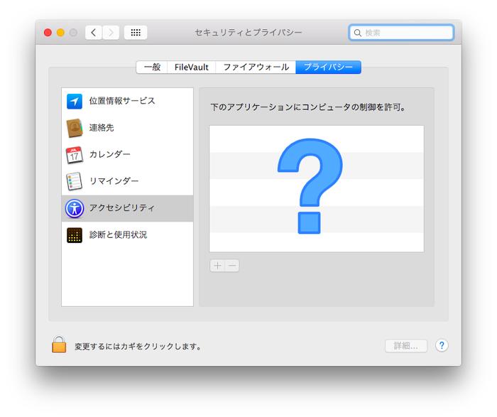 OS-X-Yosemite-アクセシビリティ-issue-Hero