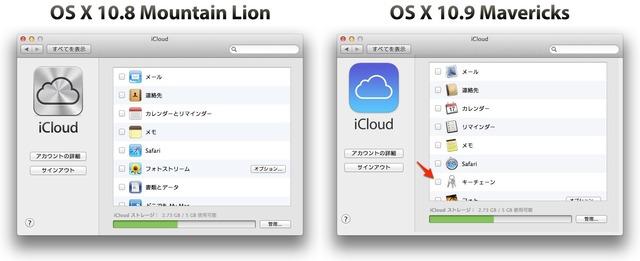 MountainLion-vs-Mavericks-システム環境設定-9-iCloud
