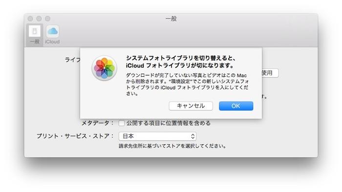 システムライブラリ-iCloudフォトライブラリ-Hero