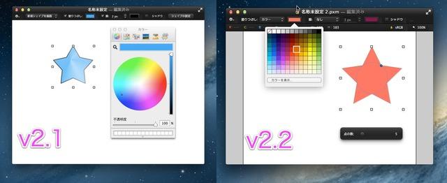 img6-pixelmator-color-popovers-21vs22
