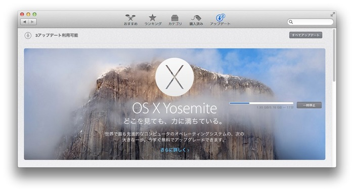 OS-XYosemite-Download