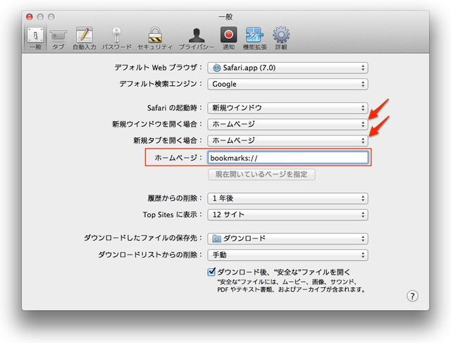 5-Safariの環境設定でホームページを変更