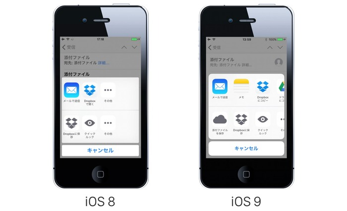 iOS8-vs-iOS9-Mail-iCloud