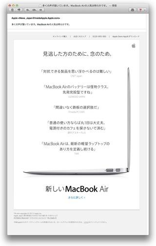 多くの声が届いていますMacBook Airの人気は明らかです