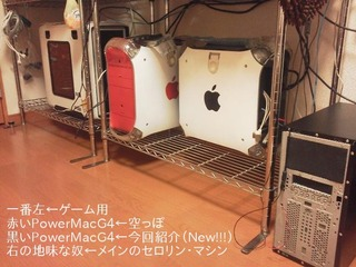 PowerMacG4に自作PC-1