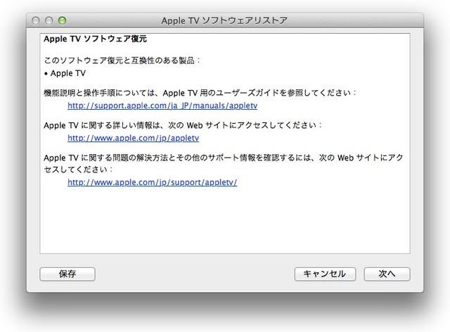 Apple TV ソフトウェアリストア1