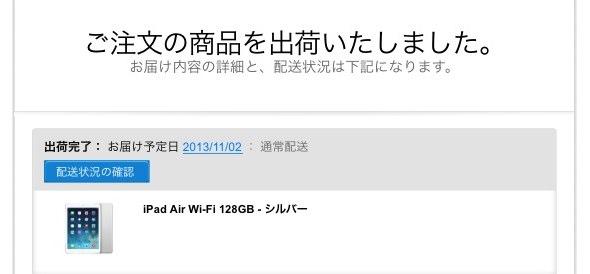 iPad Airを出荷しましたステータス