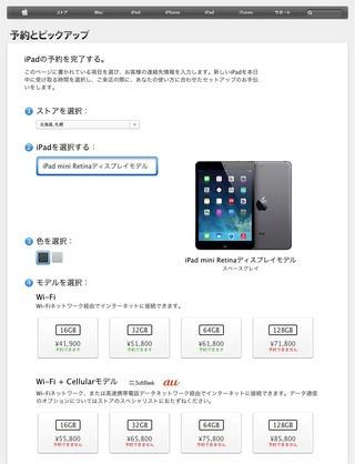 iPad-mini-Retinaの予約とピックアップ_06_北海道札幌