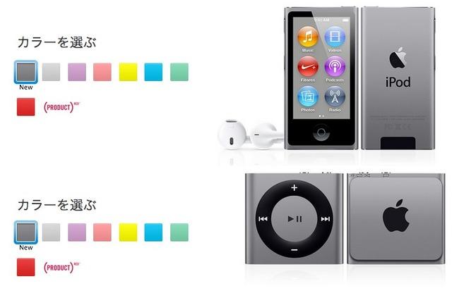 iPod touch-nano-shuffleにスペースグレイ