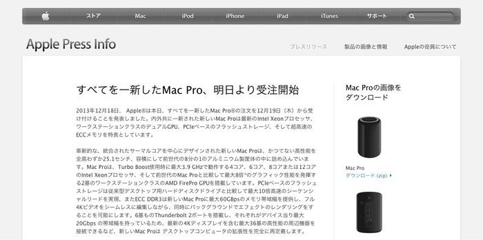 Apple-Press-Info-すべてを一新したMacPro