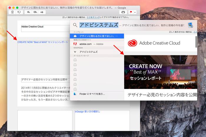 Apple-Mail-and-Spotlight-リモートコンテンツを読み込む