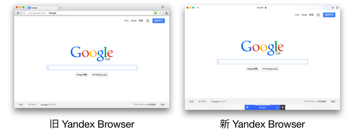 Yandex-Browser-old-and-new