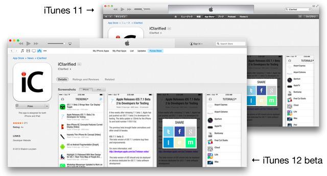 iTunes-11-vs-12beta-AppStore