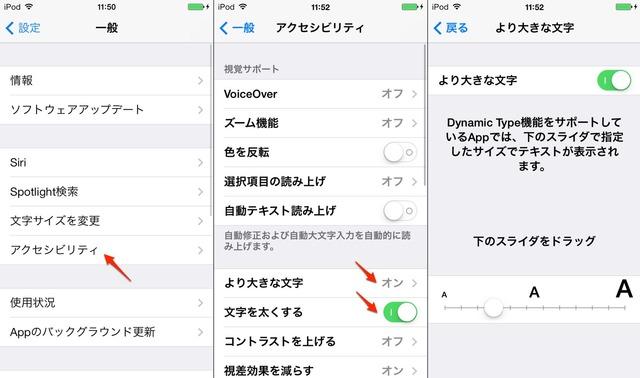 iOS7で文字を太く、大きく